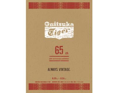 "Onitsuka Tiger 歡慶65周年   ""ALWAYS VINTAGE"" 重現日系經典姿態"