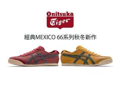 Onitsuka Tiger MEXICO 66全球暢銷經典款  「異材質拼接」引爆秋冬話題 完美演繹英倫復古風情