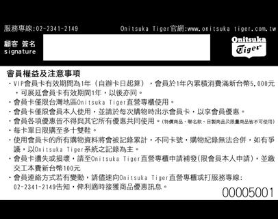 Onitsuka Tiger VIP會員申請辦法
