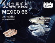 New METALLIC PACK MEXICO 66 Now In Stores